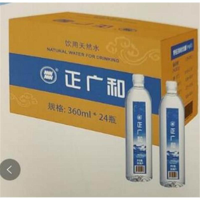 正广和 饮用天然水 360ml*24瓶(单位:箱)