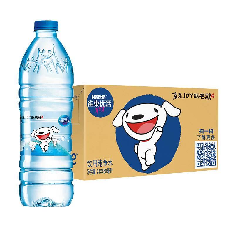 雀巢Nestle优活550ml*24饮用水