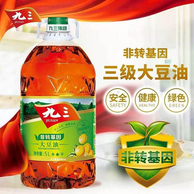 九三 三级大豆油5L*4桶(单位:箱)